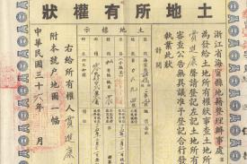 Document from the Zhang Letian Fieldwork Database